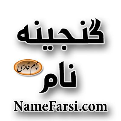 نام فارسی دختر